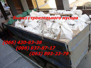 Вывоз мусора в мешках Днепропетровск